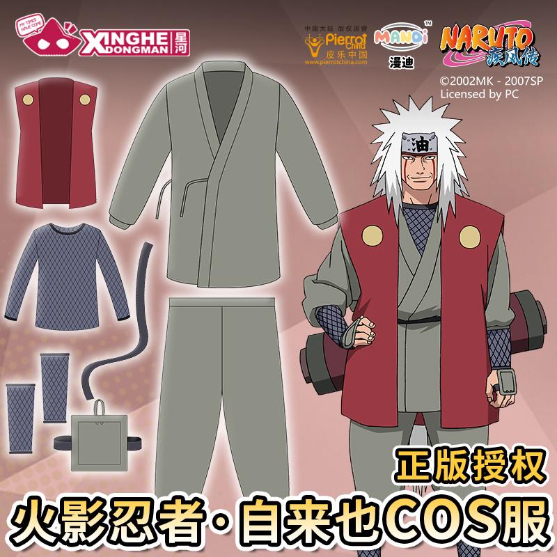 Star River genuine Naruto Naruto three cosplay
