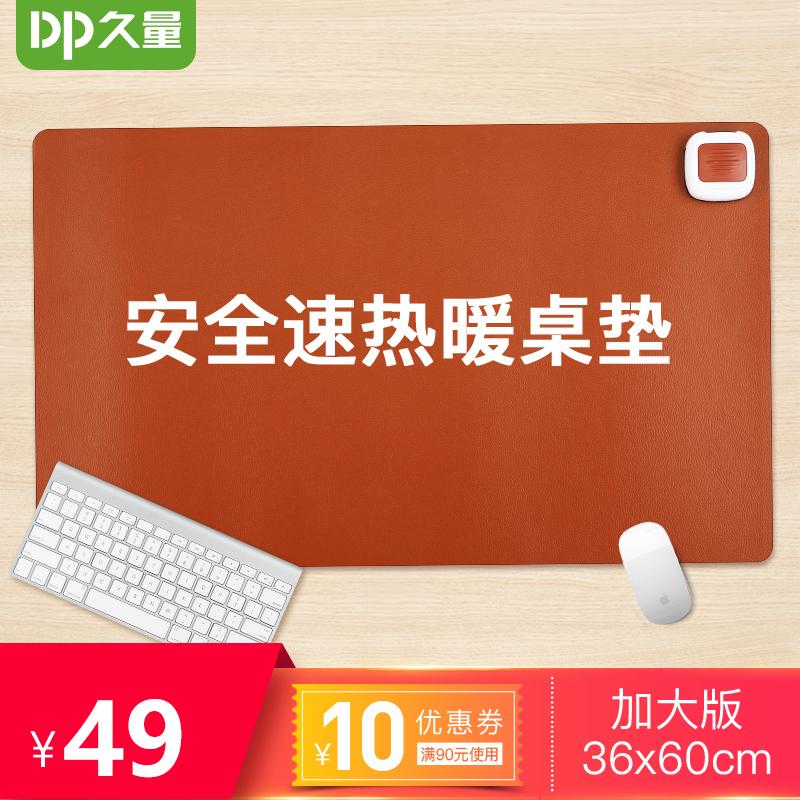 久量加热暖桌垫办公室发热电脑鼠标垫学生暖手桌垫写字台电热板垫