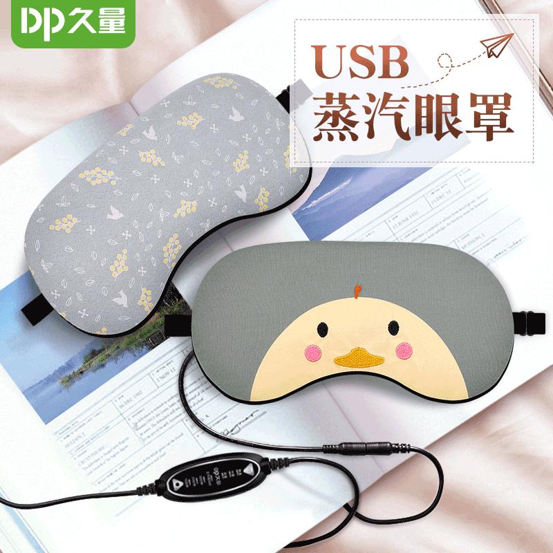满147.00元可用112元优惠券久量热敷蒸汽眼罩USB充电加热发热睡眠遮光护眼袋眼罩缓解眼疲劳