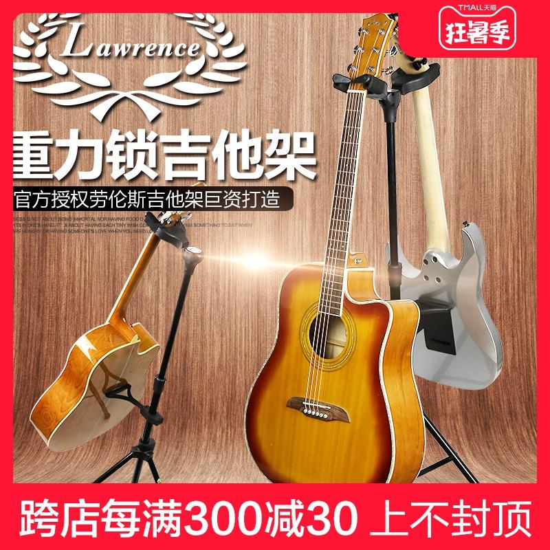 劳伦斯正品 吉他贝斯支架 立式架 琴架 吉他架 琴头自动锁 AGS-36