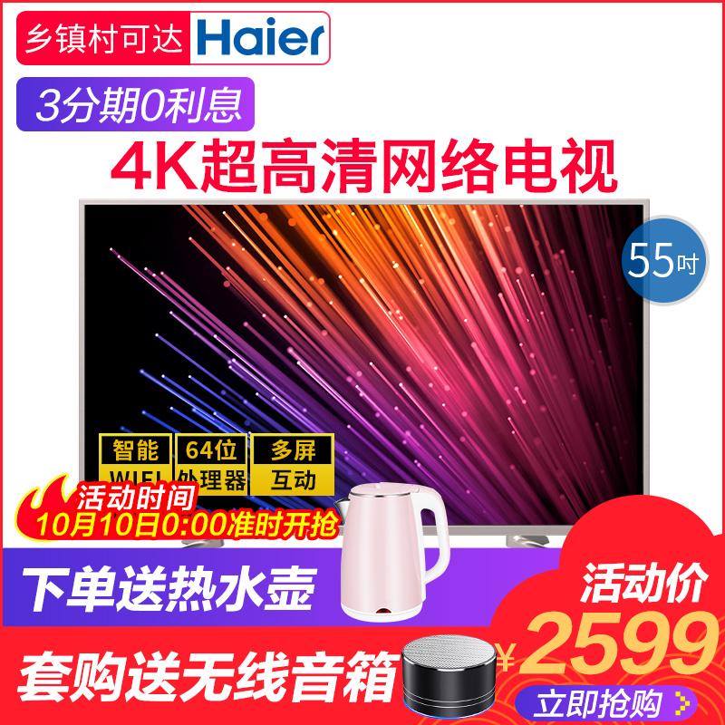 Haier/海尔 LS55M31 55英寸4K高清人工智能网络LED液晶平板电视60