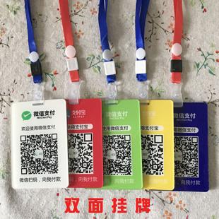 包邮定制做支付牌扫码收款胸牌挂牌双面便携二维码亚克力收钱牌子