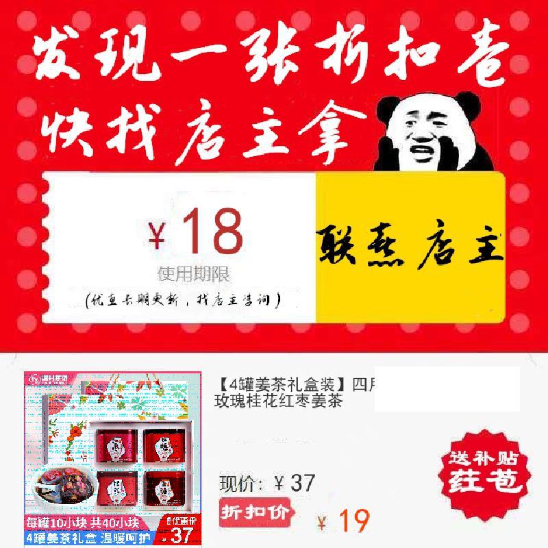 【4罐姜茶礼盒装】四月茶侬红糖姜茶黑糖玫瑰桂花红枣姜茶