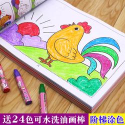 儿童画画本阶梯涂色画全套6本2-3-5岁宝宝学画画书早教益智涂鸦填色本少儿艺术美术绘画书籍教材简笔画幼儿园中小班启蒙创意美术书