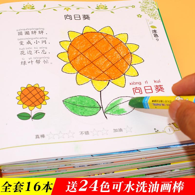 全套16本送24色油画棒 宝宝涂色 2-3-4-5岁儿童学画本 幼儿园中小班美术绘画书籍教材早教益智填色本涂鸦画画书 少儿艺术兴趣培养