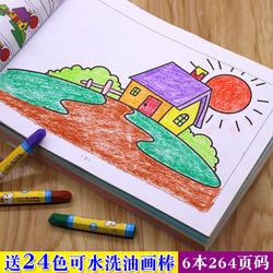 儿童涂色书宝宝学画画本简笔画启蒙学习绘画书籍幼儿园创意美术教材书涂鸦填色本2-3-4-5-6岁幼儿阶梯涂色动物植物风景水果蔬菜画
