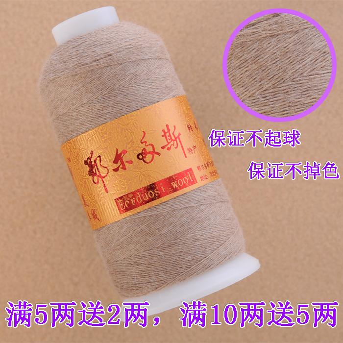 【抗起球】羊绒线正品100%纯山羊绒毛线机织手编细线羊毛线特价