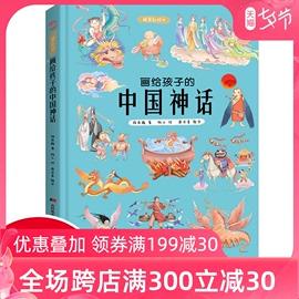 儿童绘本故事书3-6岁幼儿园老师推荐 画给孩子的中国神话:精装彩绘本 1-2-3-6-8岁小孩婴儿小班中班大班幼儿读物图书籍畅销书图片
