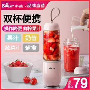 小熊榨汁机家用水果小型便携式多功能全自动炸果汁料理迷你榨汁杯