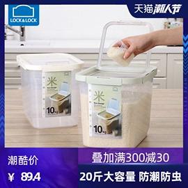 乐扣乐扣米缸米桶20斤防潮防虫密封密封桶储米箱米盒子装米桶家用