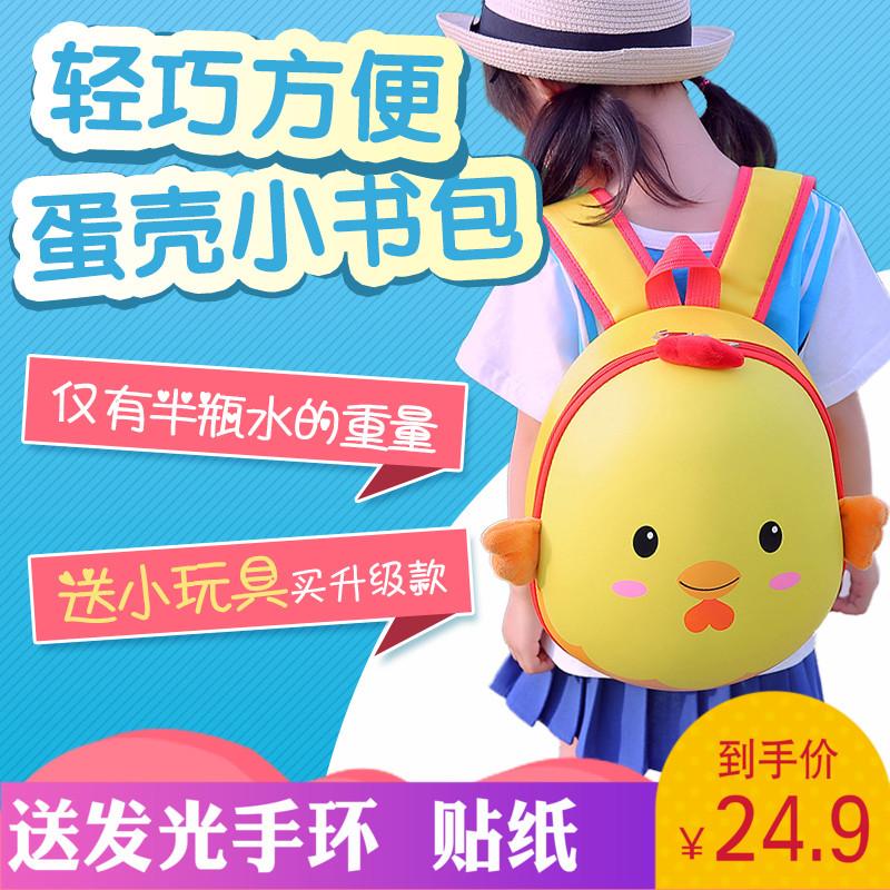 蛋壳书包幼儿园3-4-5-6岁宝宝卡通可爱迷你女孩潮小孩儿童双肩包