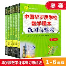 全6册 中国华罗庚学校数学课本练习与验收一二三四五六年级共6本 1-6年级从课本到奥数思维指导训练练习册试卷小学生奥数辅导书