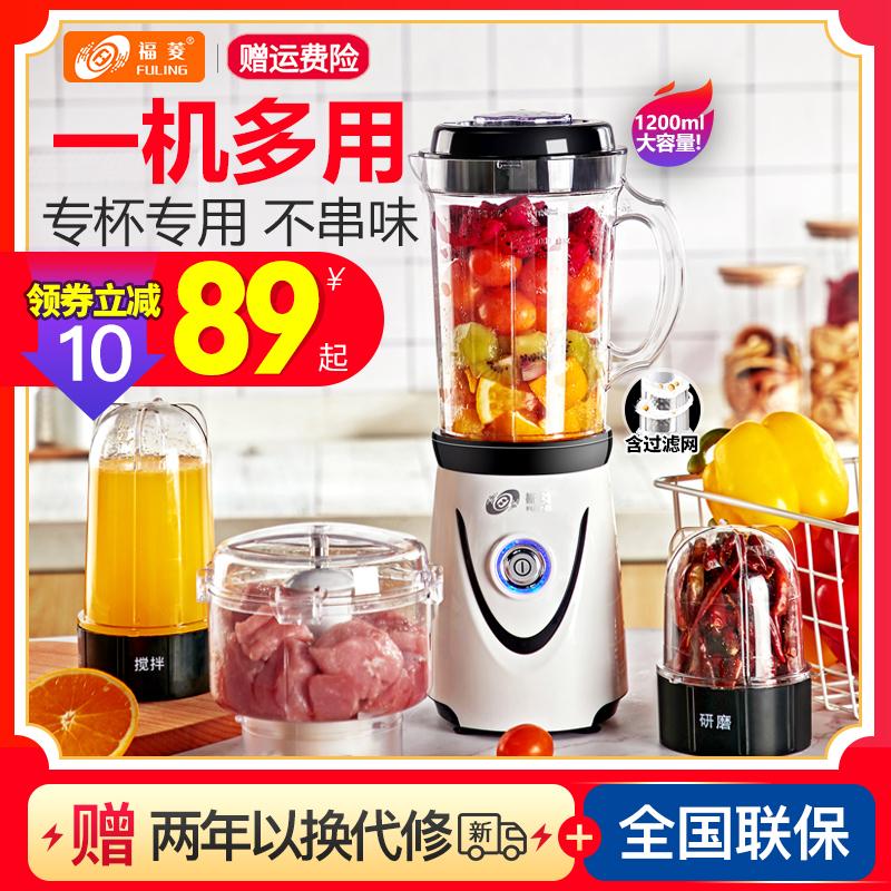 福菱榨汁机家用水果小型多功能婴儿辅食料理机豆浆研磨绞肉搅拌机