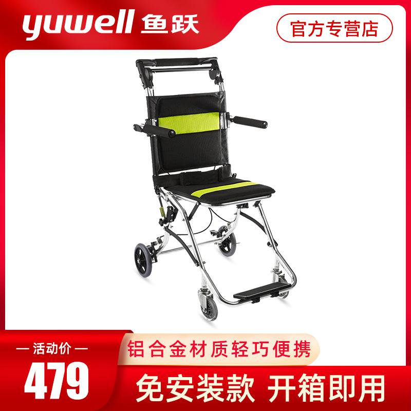 鱼跃轻便轮椅2000折叠便携式老人代步车手推旅行超轻手动轮椅车小