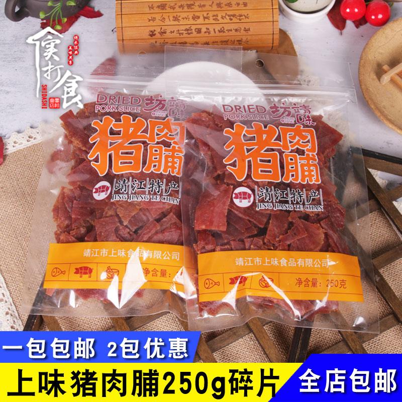 上味食品猪肉脯中号碎片副片250g靖江特产肉铺肉干包邮靖味坊肉脯