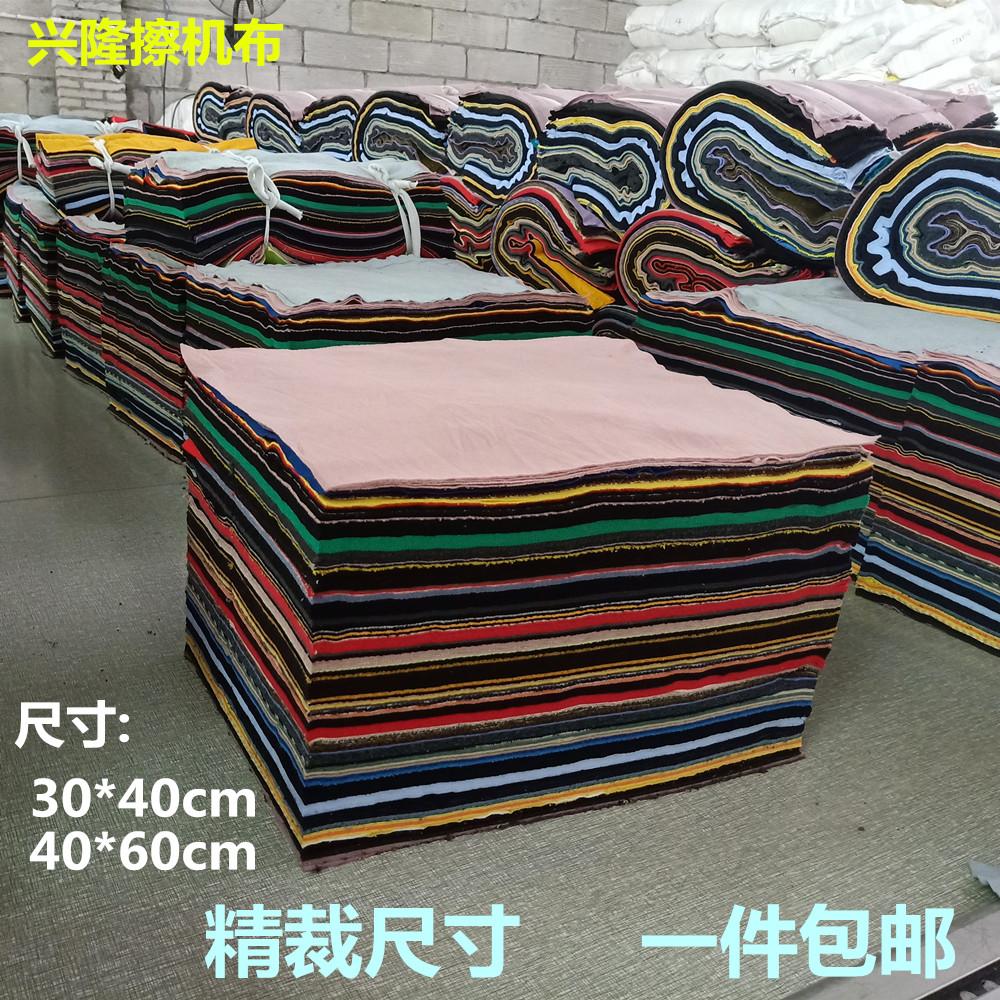 擦机布 全棉 工业抹布 纯棉 标准尺寸 碎布 吸水吸油不掉毛包邮