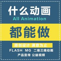 mg animation generation video production two three-dimensional animation 3d advertising design corporate publicity flash animation
