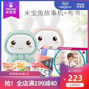 米宝兔儿童故事机新款早教机可充电下载宝宝胎教婴儿玩具益智MP3