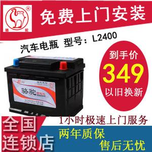 骆驼蓄电池12v60ah l2400汽车电瓶