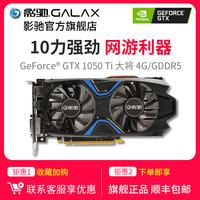 影驰 GTX1050Ti 4G大将/骁将V4 游戏独立吃鸡台式机主机电脑显卡
