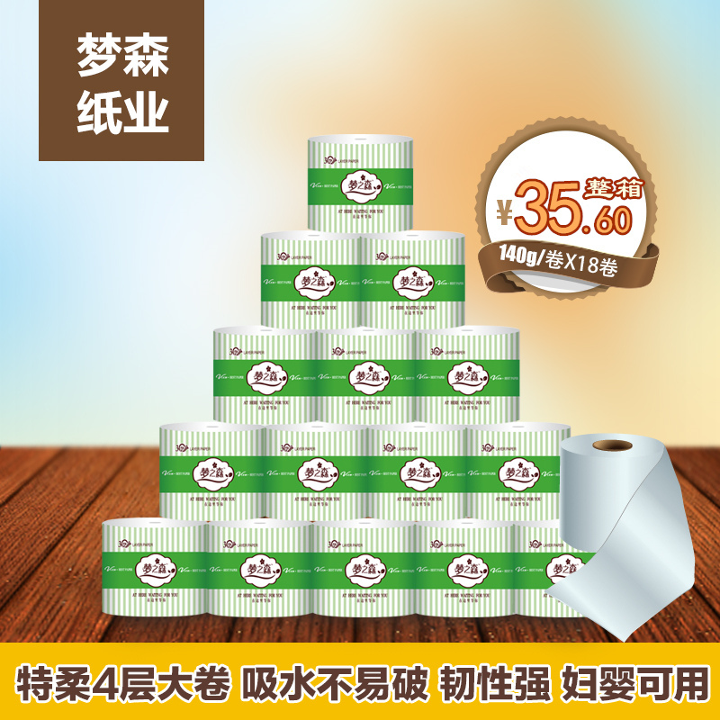 Mengzhisen toilet paper, toilet paper, hollow core roll, womens and babys paper, toilet paper, 18 rolls, full container, 4-layer log roll
