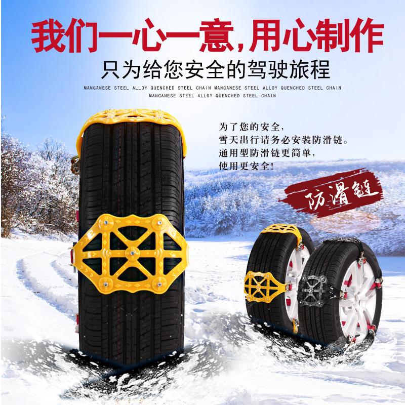 汽车轮胎专用防滑链轿车越野车suv用雪地泥地免千斤顶加厚橡胶链