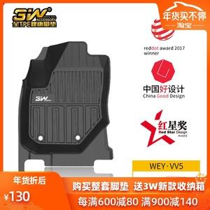 3W全TPE2020长城WEY魏派VV5 VV6 VV7s 新能源P8防水橡胶包围脚垫