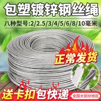 包塑鍍鋅鋼絲繩大棚葡萄架百香果包膠鋼絲繩軟鋼絲線3456810mm粗