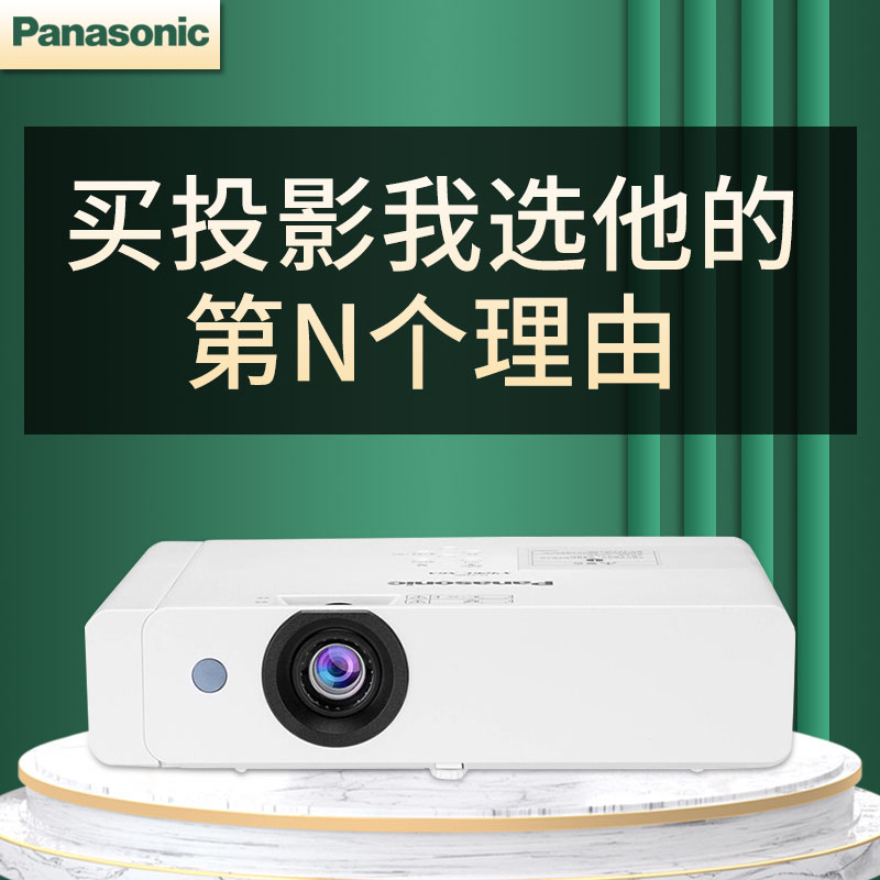 Panasonic pt-wx3201 projector office teaching home wall WiFi wireless HD 3200 lumen direct projection education training children eye protection low blue light eye protection projector