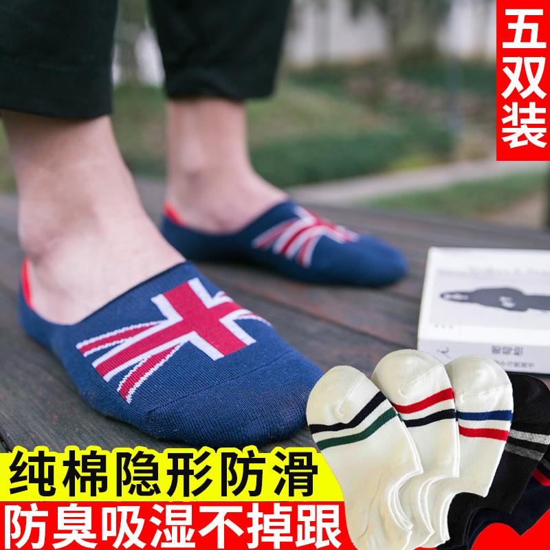 袜子男短袜夏季纯棉防臭透气超薄款低帮硅胶防滑隐形船袜浅口袜套