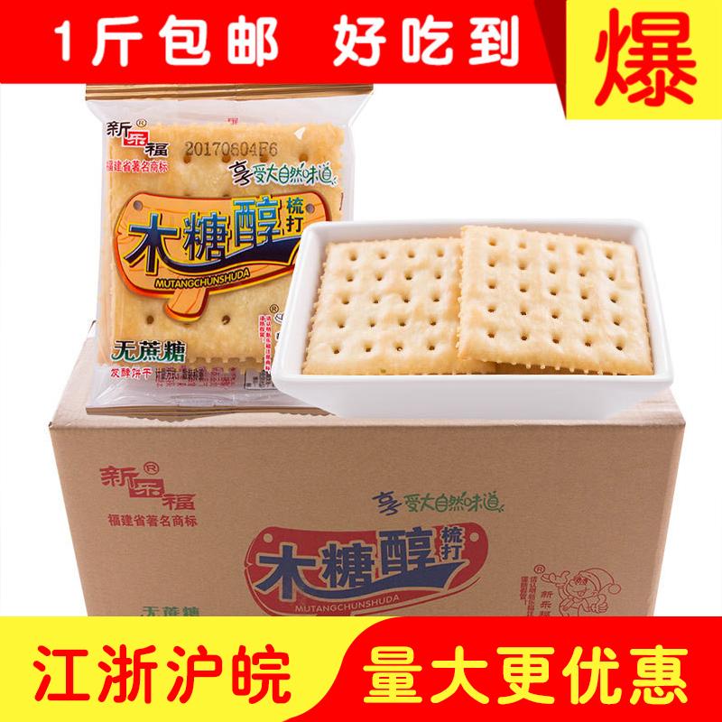 新乐福木糖醇无蔗糖苏打饼干梳打饼干散装500g办公室零食1斤包邮