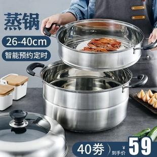 蒸锅304不锈钢家用三层加厚大容量馒头双层蒸笼屉电磁炉煤气灶用价格
