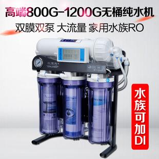 红嘴鸟800G1200G1600G无桶纯水机水族工厂餐馆奶茶店RO直饮大流量