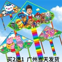 广州风筝买二送一成人风筝卡通儿童佩奇公主风筝微风易飞