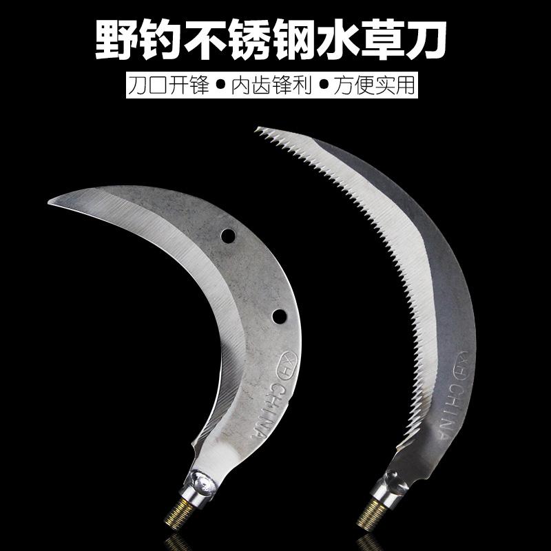 Водный нож рыбалка косить трава нож камыш нож портативный небольшой серп нержавеющей стали пилообразный полумесяц изгиб нож рыба инструмент