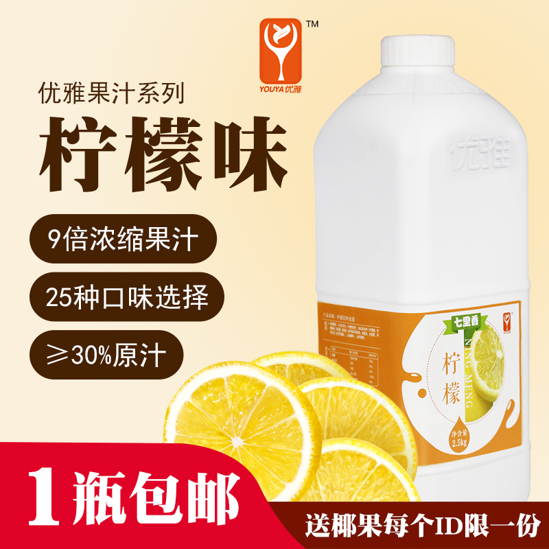 Elegant Qilixiang lemon juice concentrate 2.5kg fruit original pulp beverage milk tea beverage shop