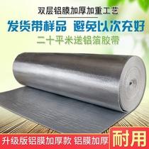 屋頂防曬隔熱膜陽光房鋁箔氣泡膜家用遮陽隔熱鋁箔氣泡隔熱反光膜