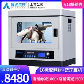 极光尔沃3D打印机A8工业级超大尺寸精准高精度大型3D打印机整机图片