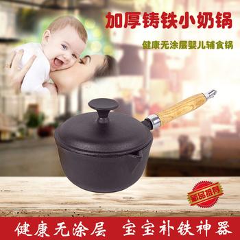 铸铁奶锅宝宝辅食补铁汤锅无涂层不沾婴儿小铁锅热牛奶煮面炖炸锅