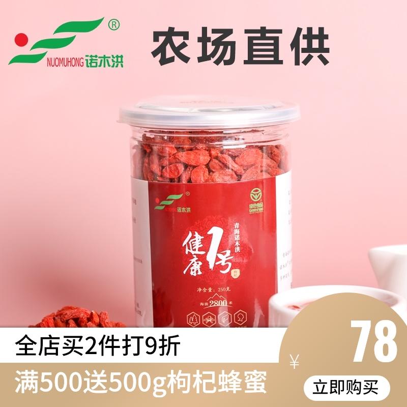 诺木洪枸杞 苟杞子新果500g青海柴达木特级红枸杞大颗粒罐装正品