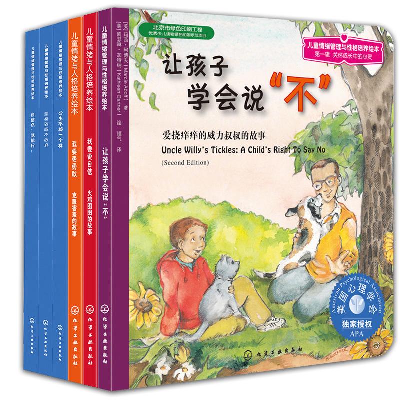 我要更勇敢 儿童情绪与人格培养绘本 勇敢和自信小说系列 含让孩子学会说 不自信点我能行等全6册3-6岁儿童故事书早教启蒙认知读物
