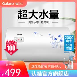 格兰仕G40K031(S)家用电热水器卫生间壁挂洗澡小型储水式速热40升图片