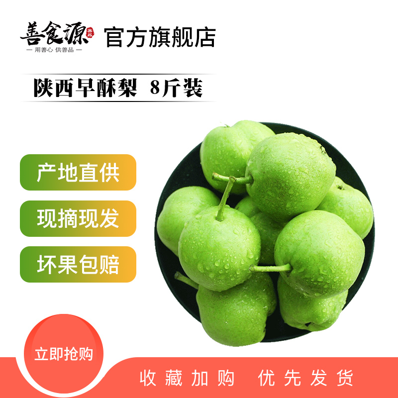 善食源陕西早酥梨9斤蒲城酥梨新鲜水果当季青皮梨香脆梨整箱批发