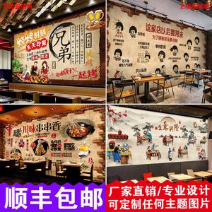 烧烤撸串小龙虾饭店定制背景墙壁纸