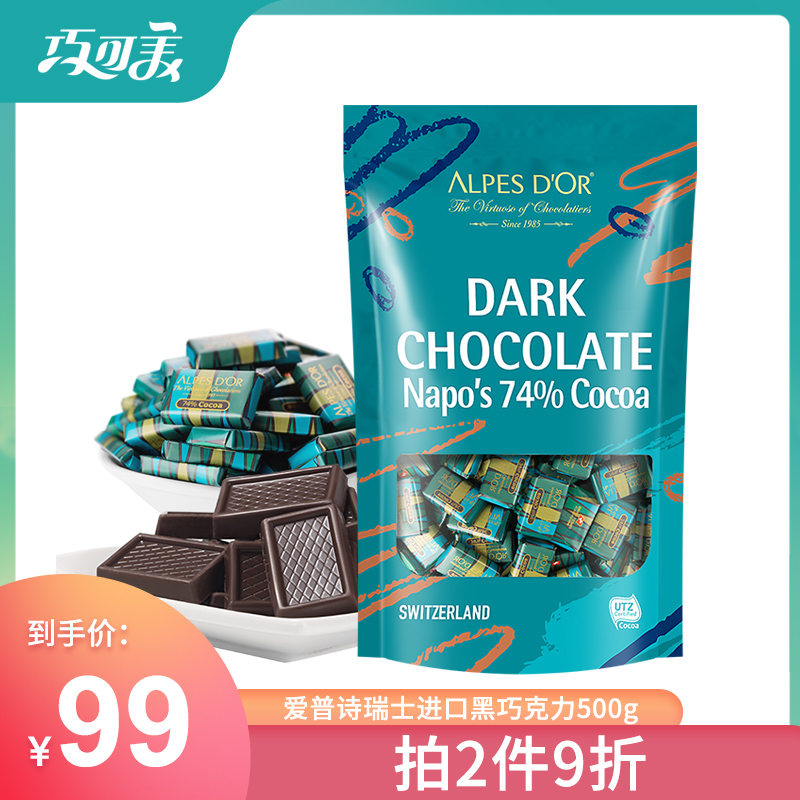 Epstein Swiss dark chocolate bar imported milk chocolate multi flavor affordable bag 500g