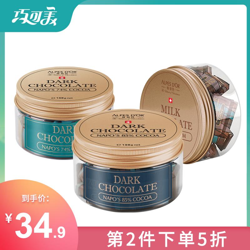 爱普诗瑞士进口85%纯黑巧克力多口味巧克力咖啡零食礼物120g罐装