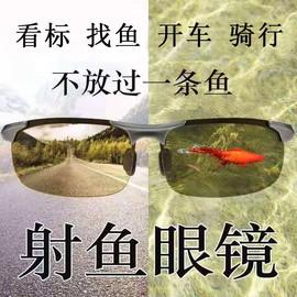 高清射鱼专业找鱼看水底专用专业钓鱼眼镜开车变色偏光太阳镜墨图片