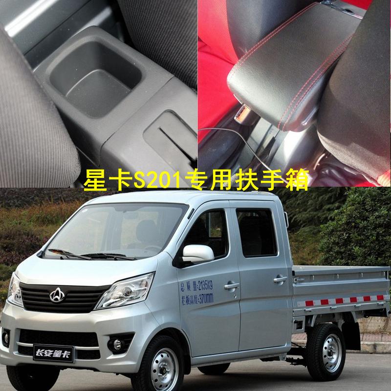 长安星卡S201扶手箱专用新星卡单双排货卡车中央手扶箱盒改装配件