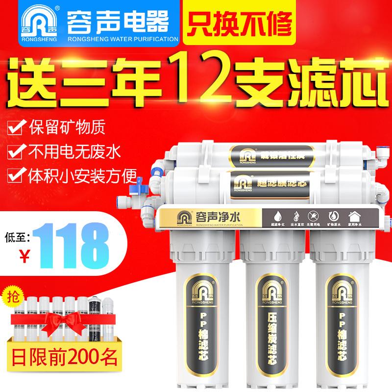 容声净水器家用直饮机厨房净水机自来水过滤器净化器饮水机滤水器