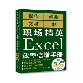 现货 职场精英Excel效率倍增手册办公软件计算机应用基础office书籍wps教程表格制作函数自学书籍电脑入门自动化教程财务会计全套图片
